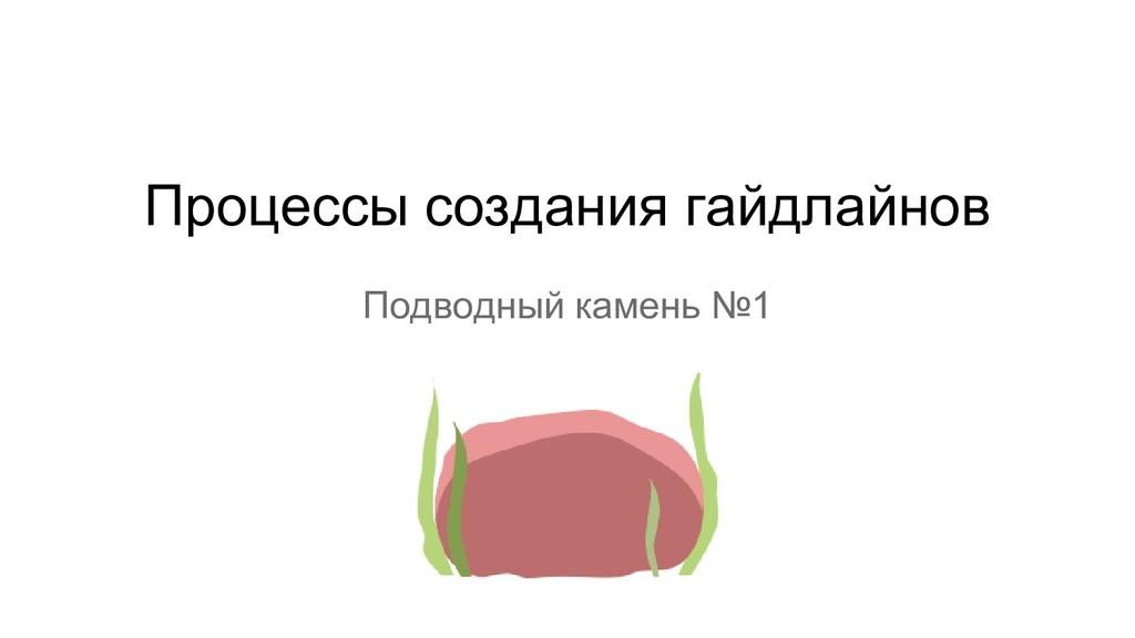 Процессы создания гайдлайнов Подводный камень №1