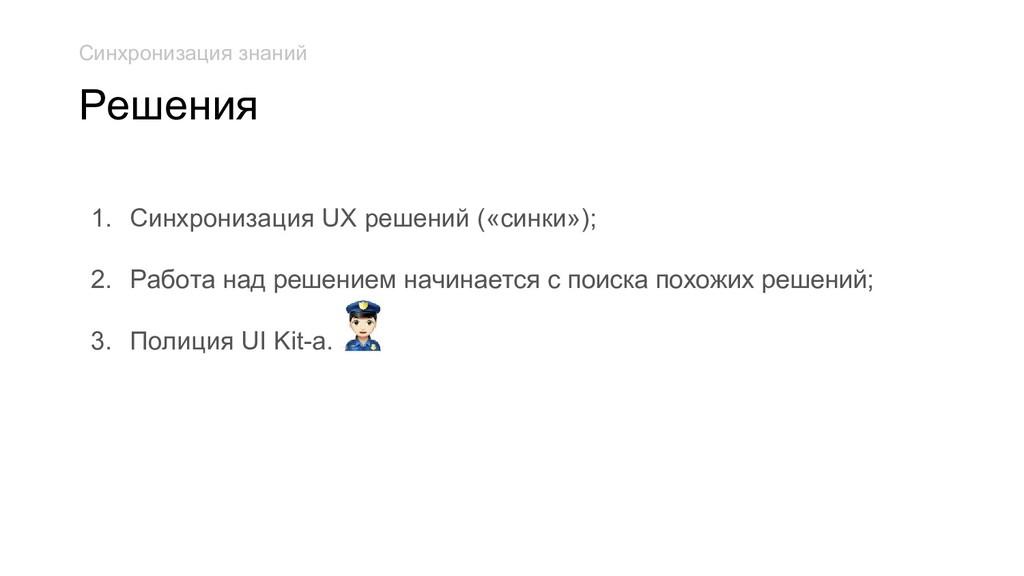 1. Синхронизация UX решений («синки»); 2. Работ...