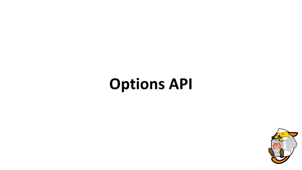Options API