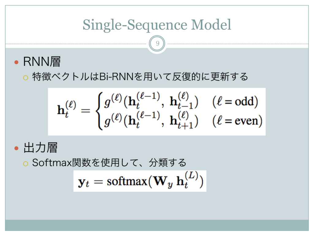 Single-Sequence Model 9 — 3// ¡ ಛϕΫτϧ#J3...