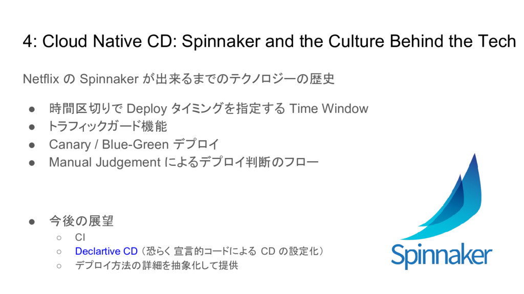 4: Cloud Native CD: Spinnaker and the Culture B...
