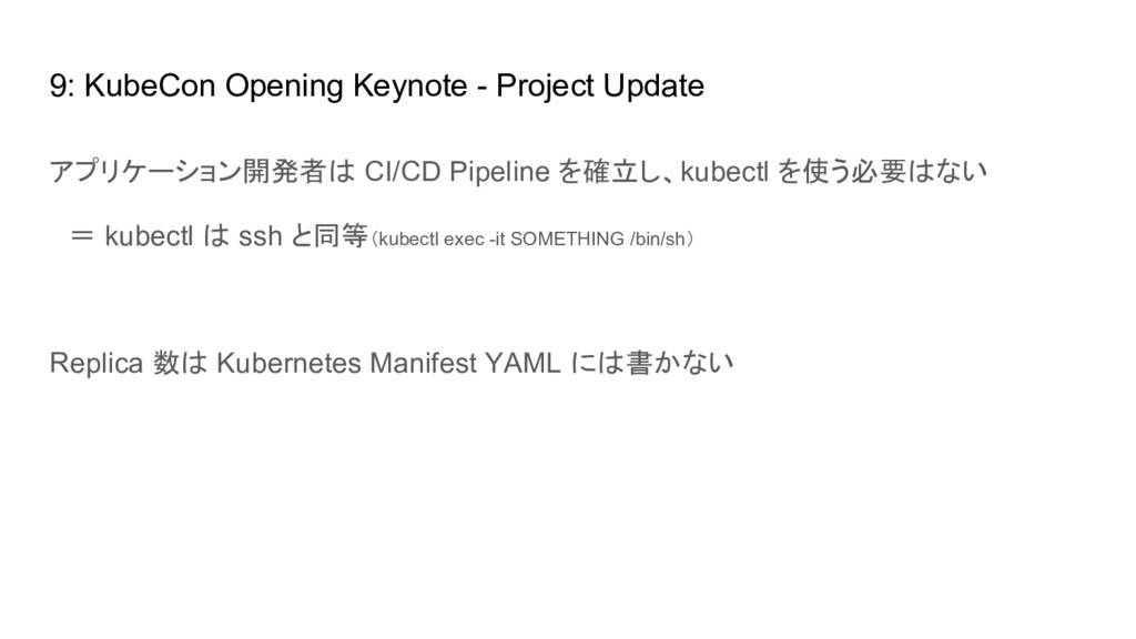 9: KubeCon Opening Keynote - Project Update アプリ...
