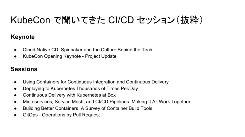 KubeCon で聞いてきた CI/CD セッション(抜粋) Keynote ● Cloud ...
