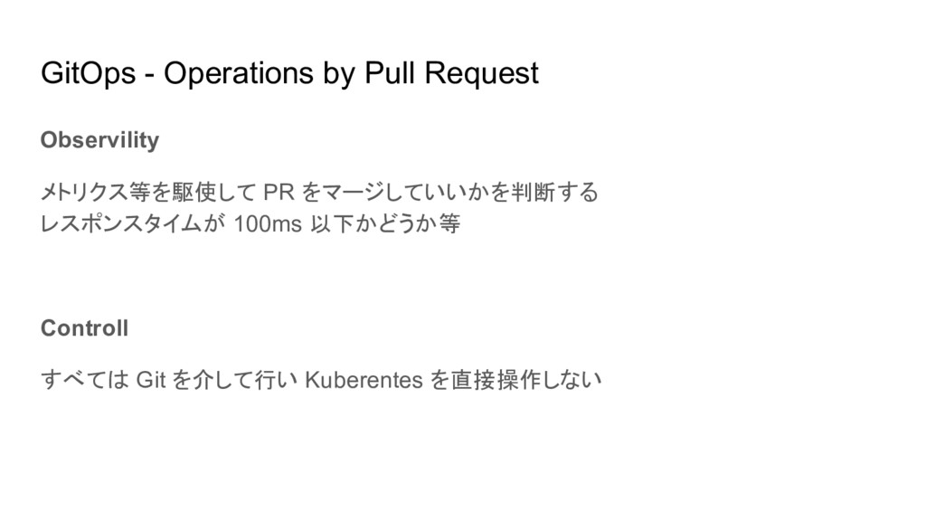 GitOps - Operations by Pull Request Observility...