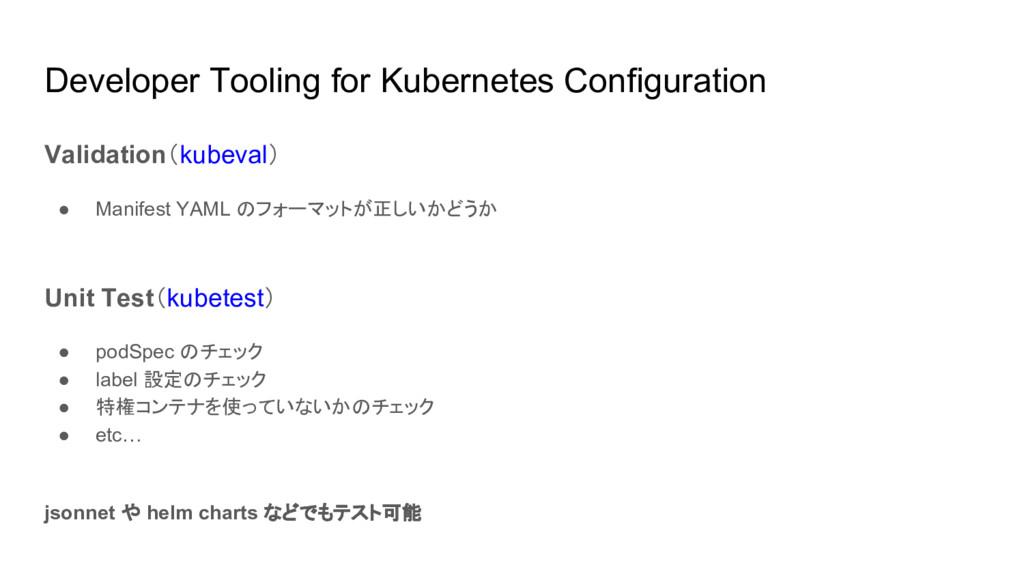 Developer Tooling for Kubernetes Configuration ...