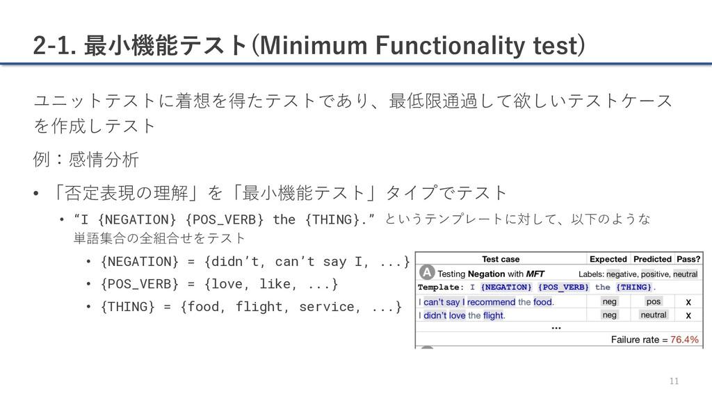 2-1. 最⼩機能テスト(Minimum Functionality test) ユニットテス...