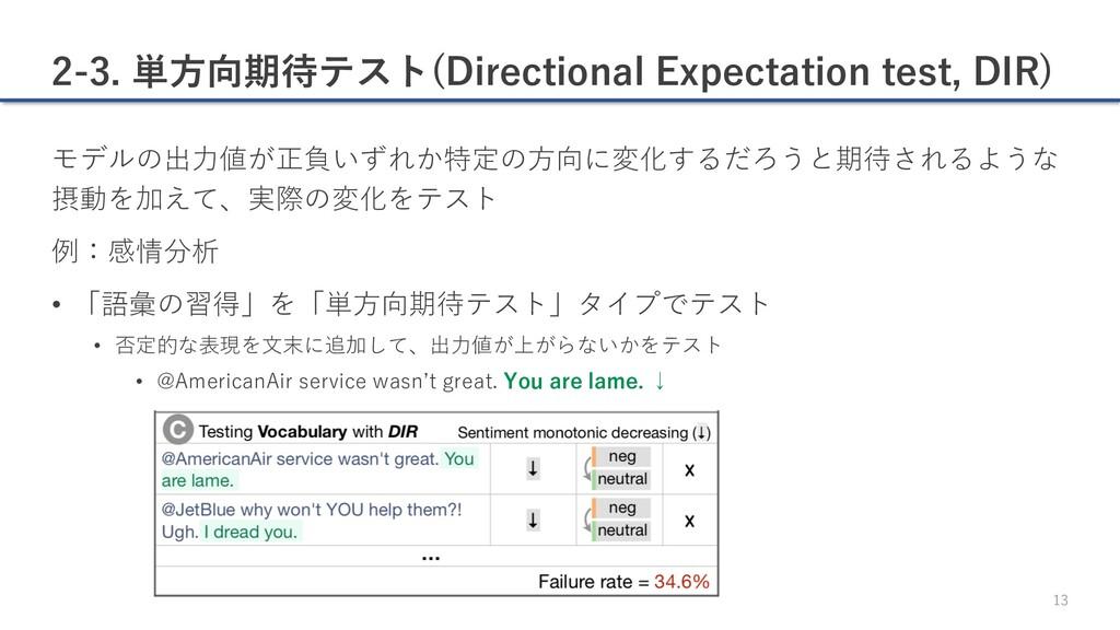 2-3. 単⽅向期待テスト(Directional Expectation test, DIR...