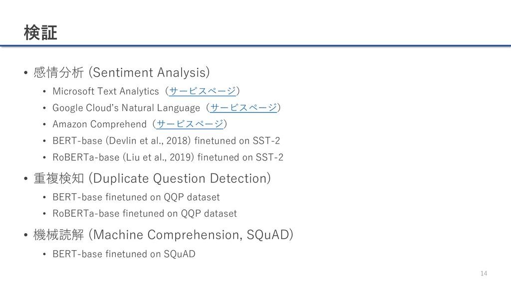検証 • 感情分析 (Sentiment Analysis) • Microsoft Text...