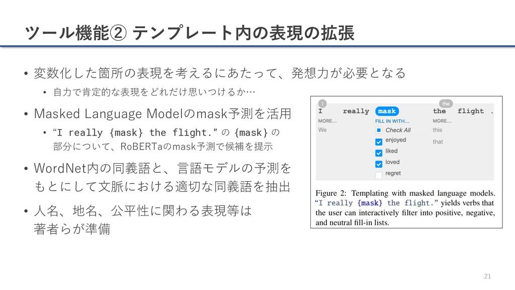 ツール機能② テンプレート内の表現の拡張 • 変数化した箇所の表現を考えるにあたって、発想⼒が...