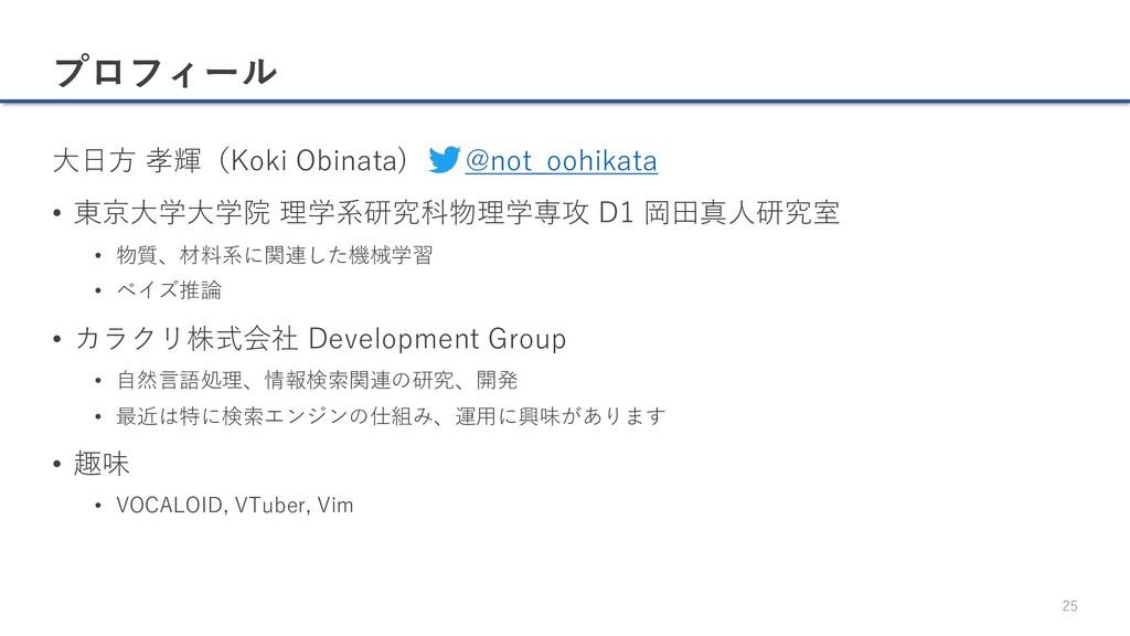 プロフィール ⼤⽇⽅ 孝輝(Koki Obinata) @not_oohikata • 東京⼤...