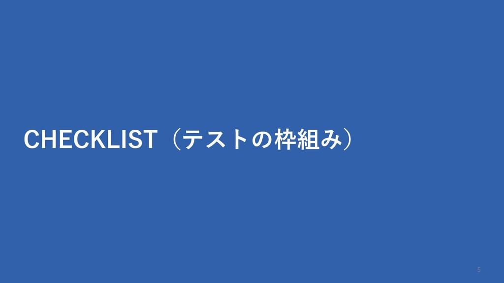 CHECKLIST(テストの枠組み) 5