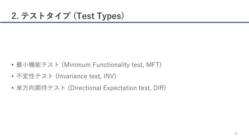 2. テストタイプ (Test Types) • 最⼩機能テスト (Minimum Funct...