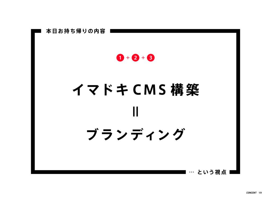 イマドキ CMS 構 築 ブランディング = + + 1 2 3 本日お 持ち帰りの内容 … ...