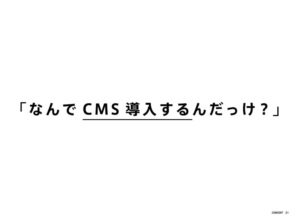 「 なんで CMS 導 入するんだっけ?」 21