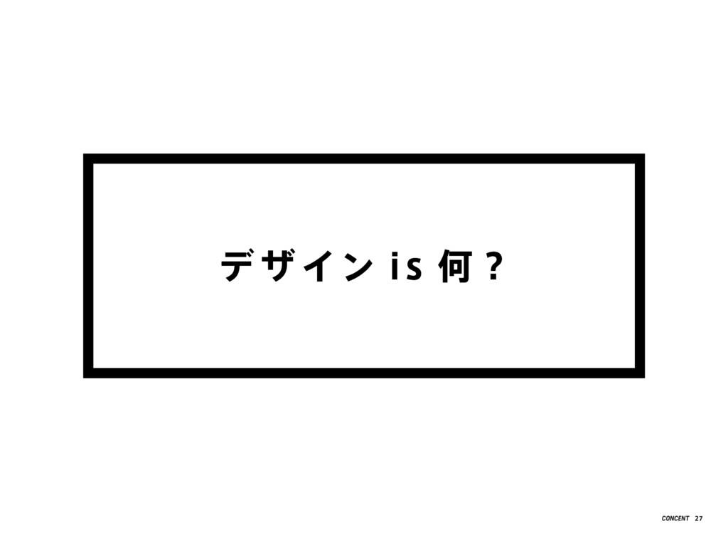 デ ザ イン is 何? 27