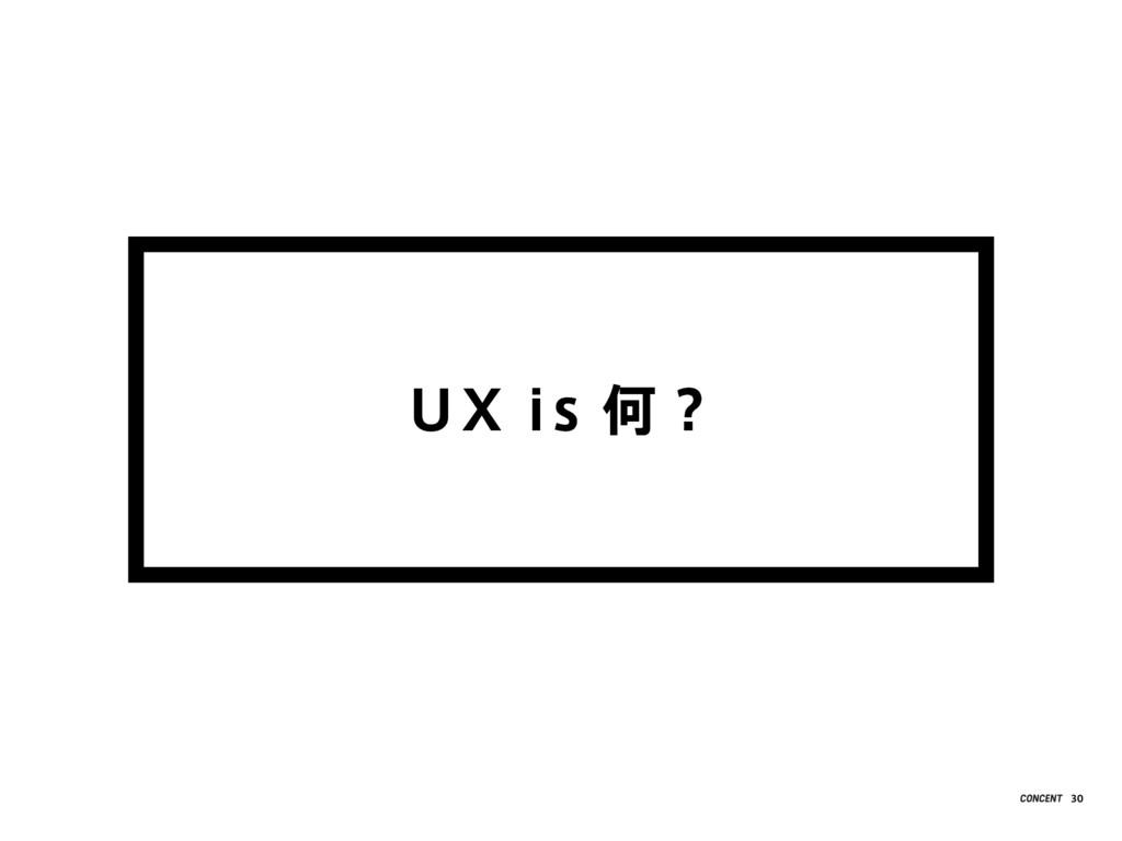 UX is 何? 30