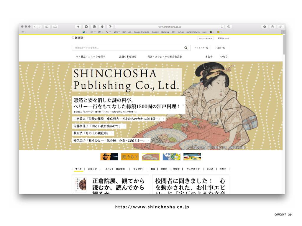 ht tp:/ / w w w .shincho sha.c o. jp 39