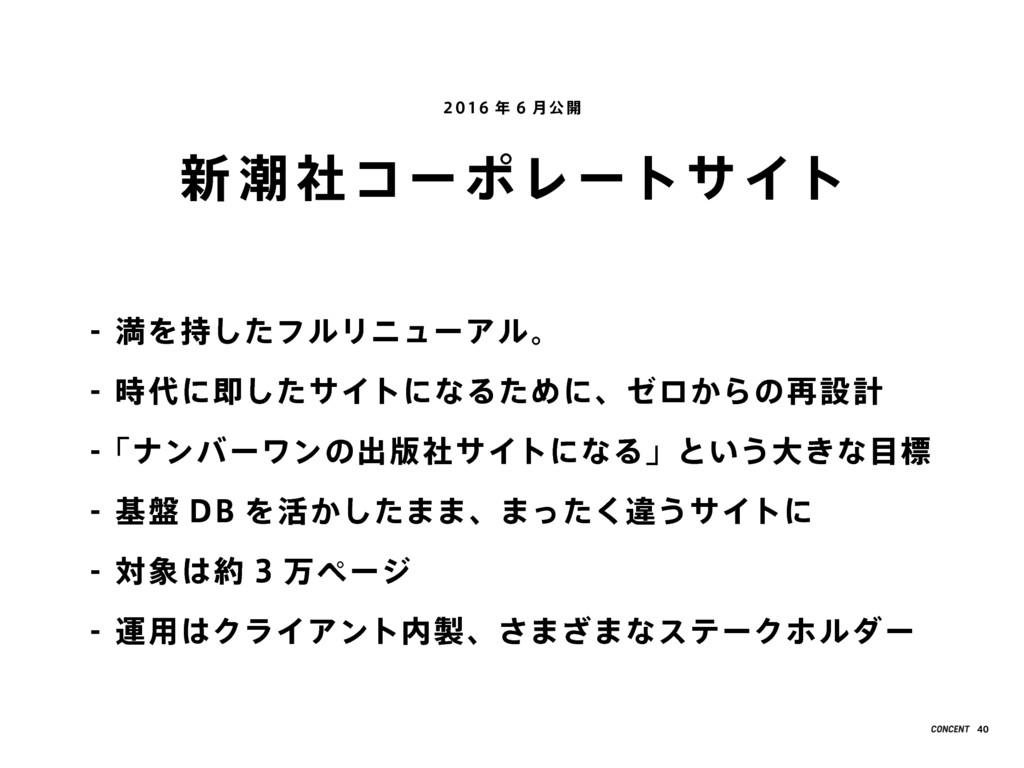 新 潮 社コーポレートサイト 2016 年 6 月公 開 - 満を持したフルリニューアル。 -...