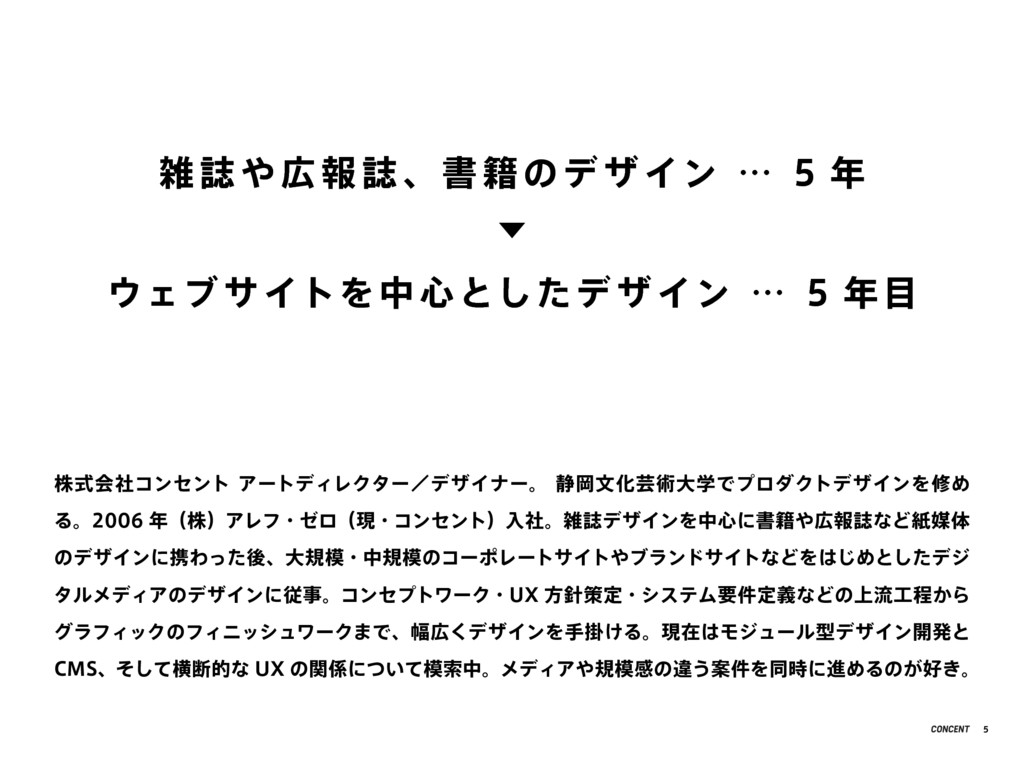 株式会社コンセント アートディレクター/デザイナー。 静岡文化芸術大学でプロダクトデザインを修...