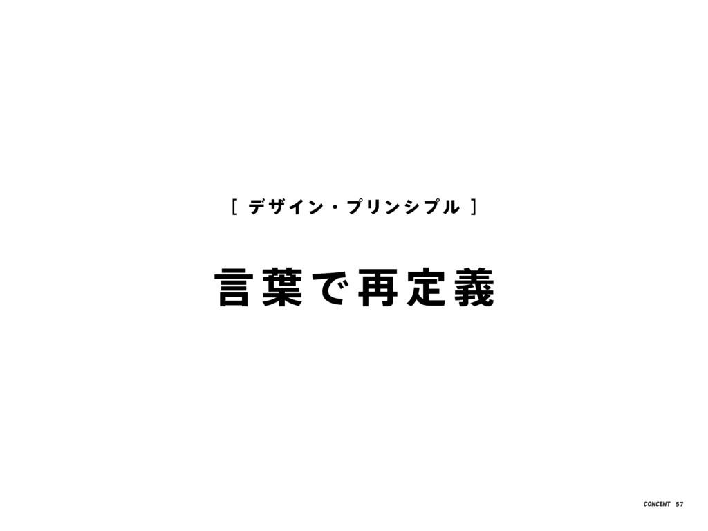 言 葉で 再 定 義 [ デ ザ イン・プリンシプ ル ] 57