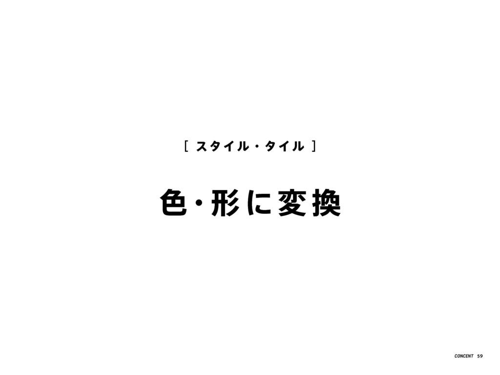 色・形に変 換 [ スタイル・タイル ] 59