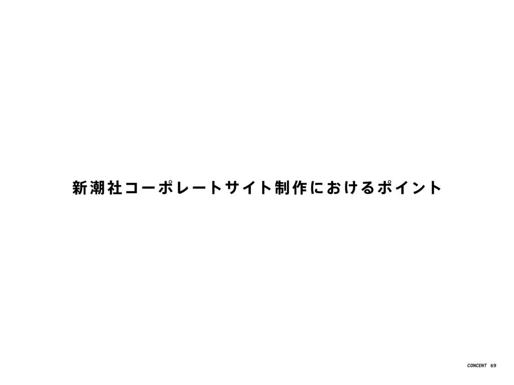 新 潮 社コーポレートサイト制 作におけるポイント 69
