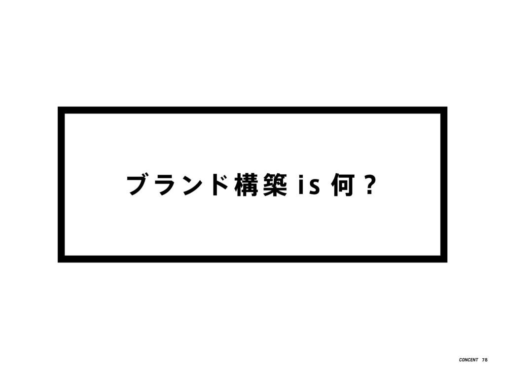 ブランド構 築 is 何? 78