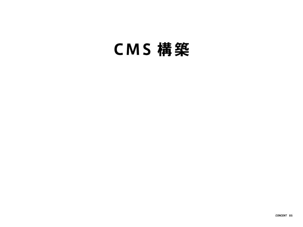 CMS 構 築 85