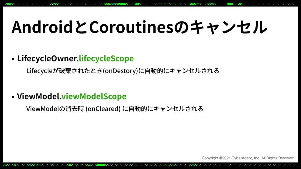 • LifecycleOwner.lifecycleScope Lifecycleが破棄された...