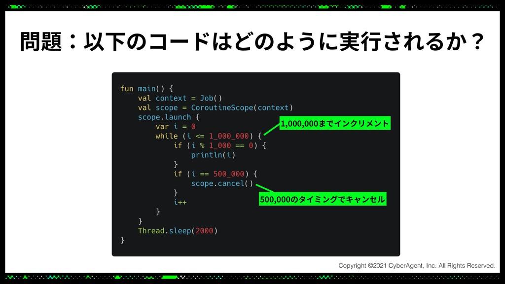 問題:以下のコードはどのように実⾏されるか? 1,000,000までインクリメント 500,0...