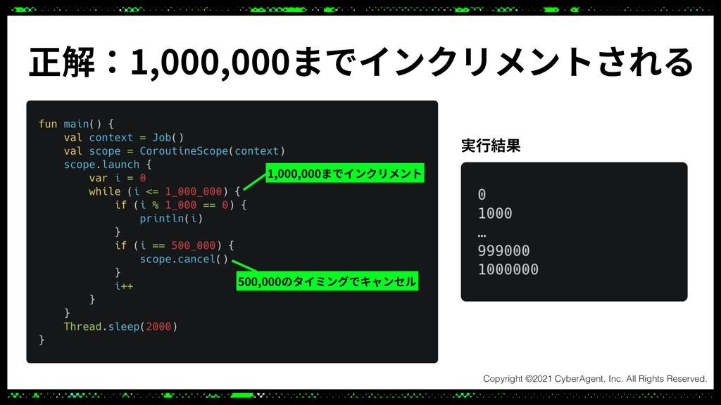 正解:1,000,000までインクリメントされる 1,000,000までインクリメント 500...