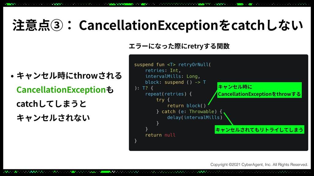 注意点③: CancellationExceptionをcatchしない • キャンセル時にt...