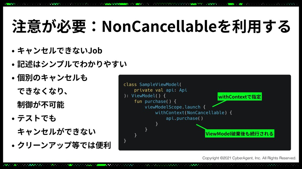 注意が必要:NonCancellableを利⽤する • キャンセルできないJob • 記述はシ...