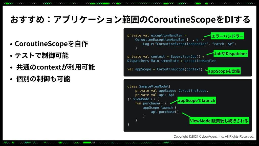 おすすめ:アプリケーション範囲のCoroutineScopeをDIする • Coroutine...