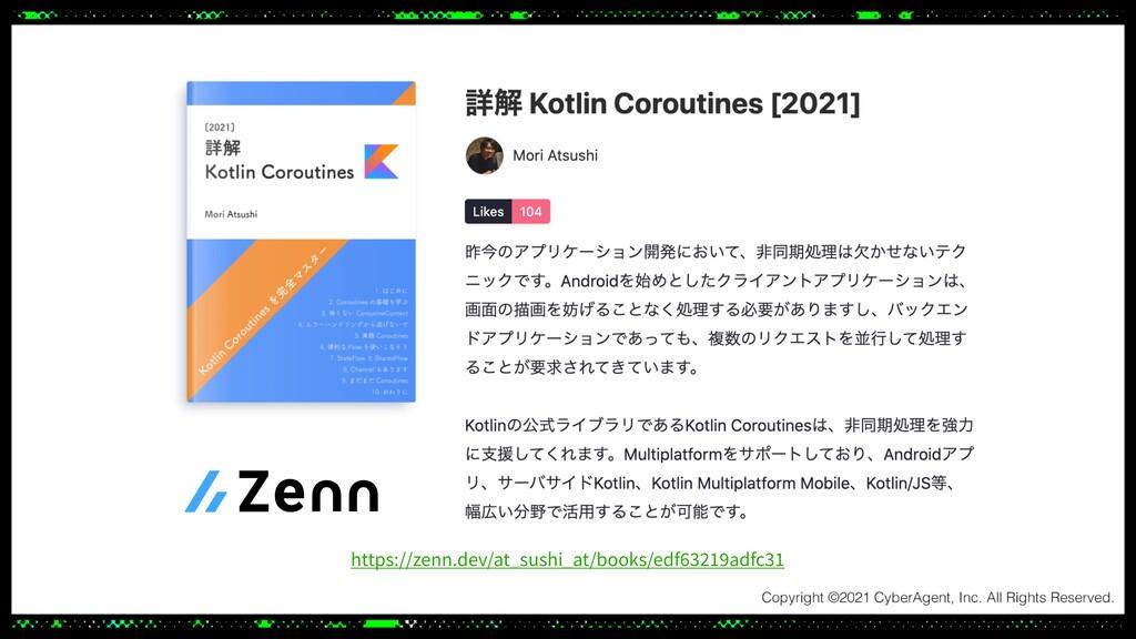 https://zenn.dev/at_sushi_at/books/edf adfc