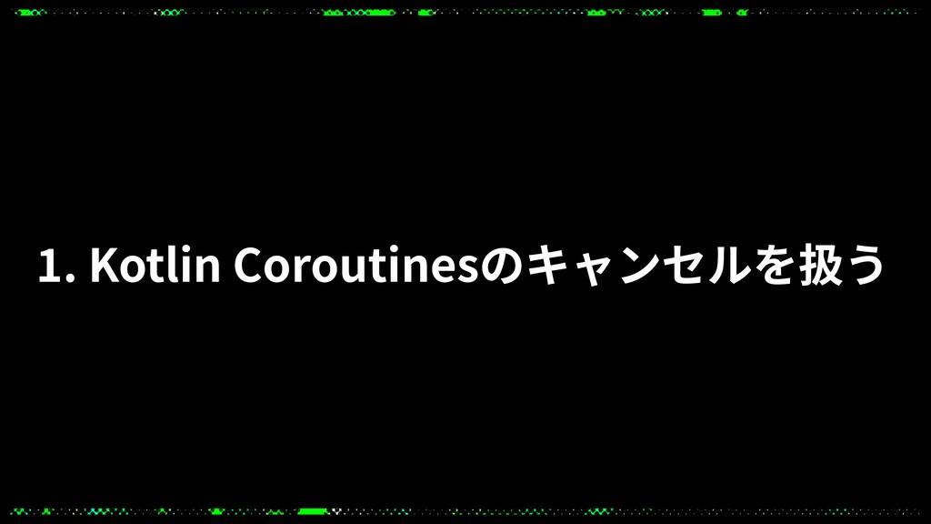 . Kotlin Coroutinesのキャンセルを扱う