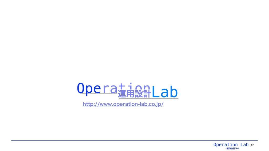 Operation Lab ӡ༻ઃܭϥϘ 87 Operation ӡ༻ઃܭ IUUQX...