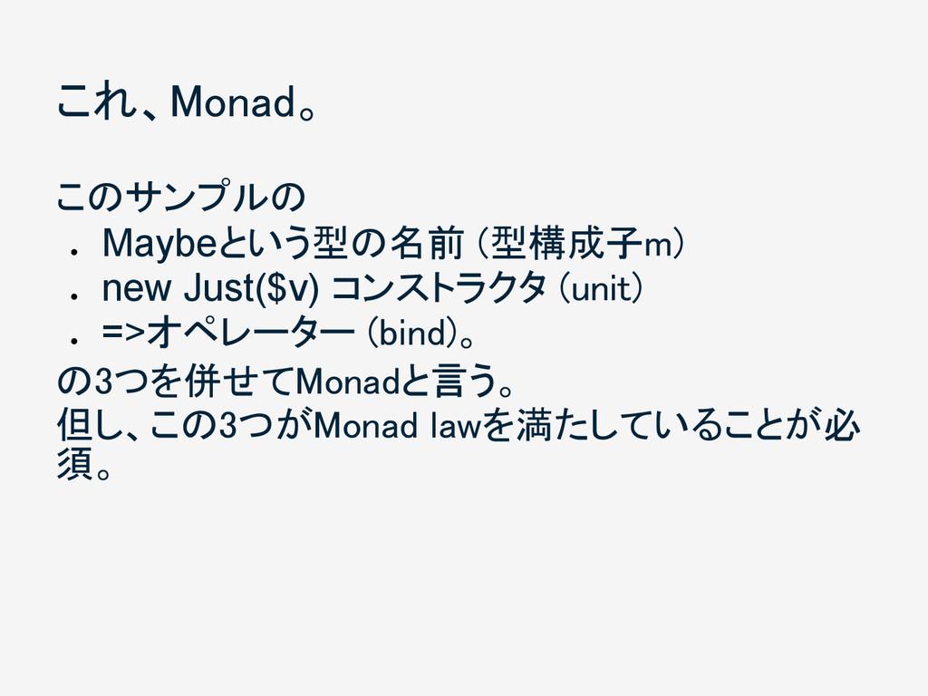 これ、Monad。 このサンプルの ● Maybeという型の名前 (型構成子m) ● new ...