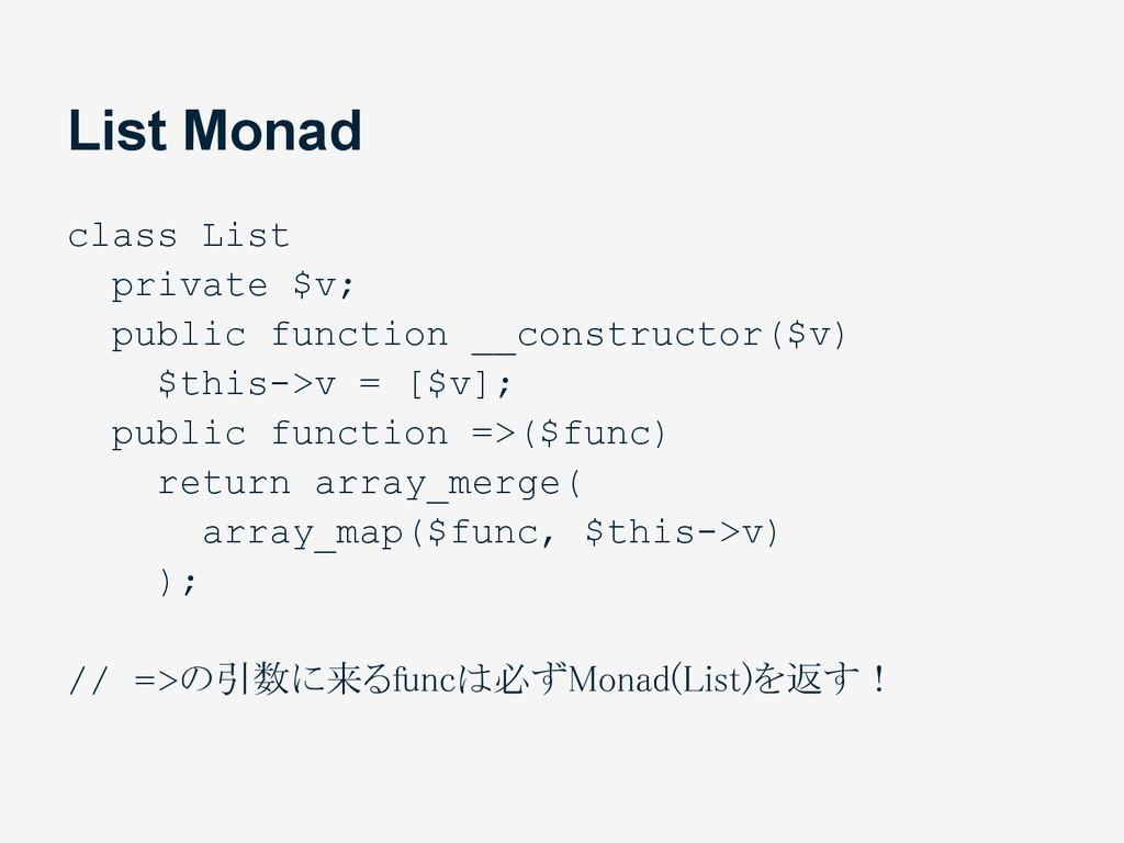 List Monad class List private $v; public functi...