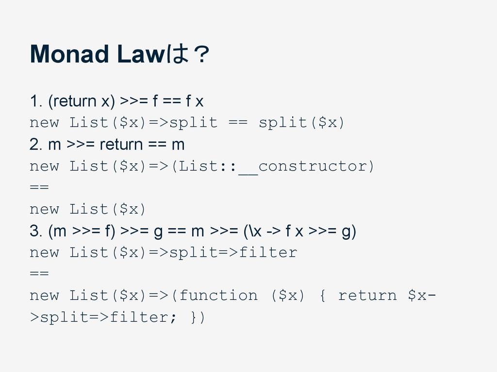 Monad Lawは? 1. (return x) >>= f == f x new List...