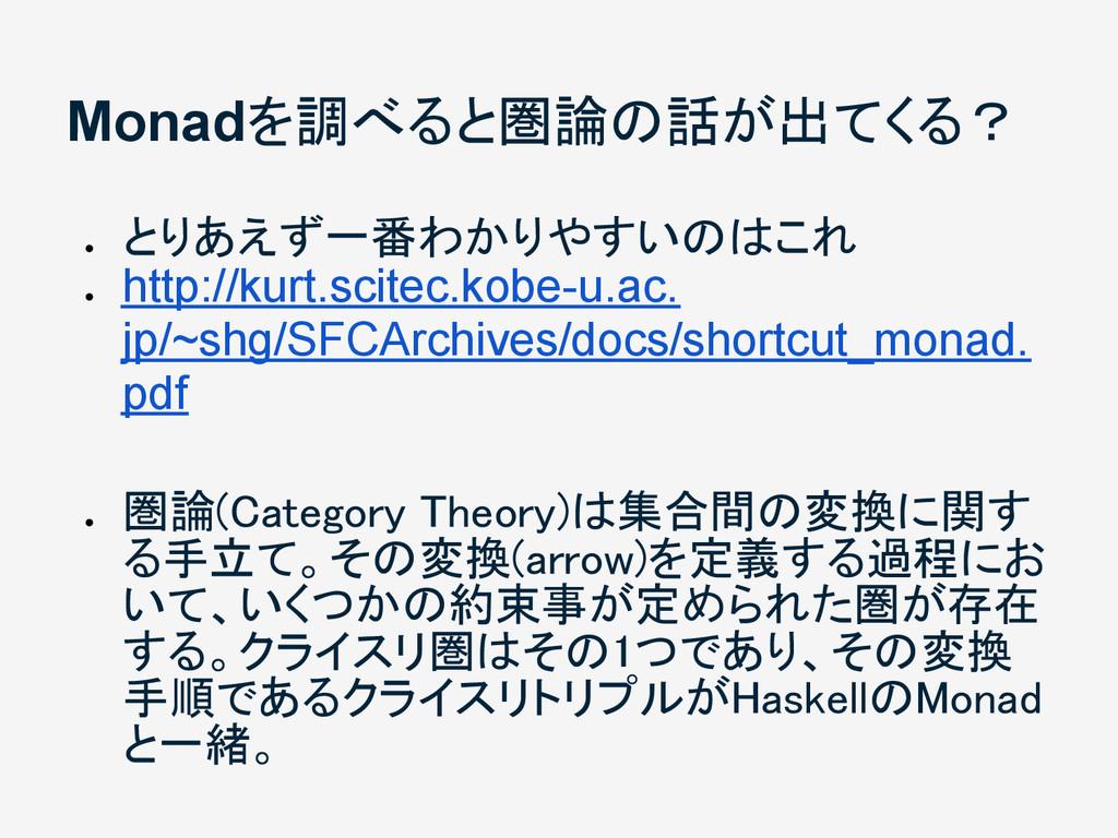 Monadを調べると圏論の話が出てくる? ● とりあえず一番わかりやすいのはこれ ● http...