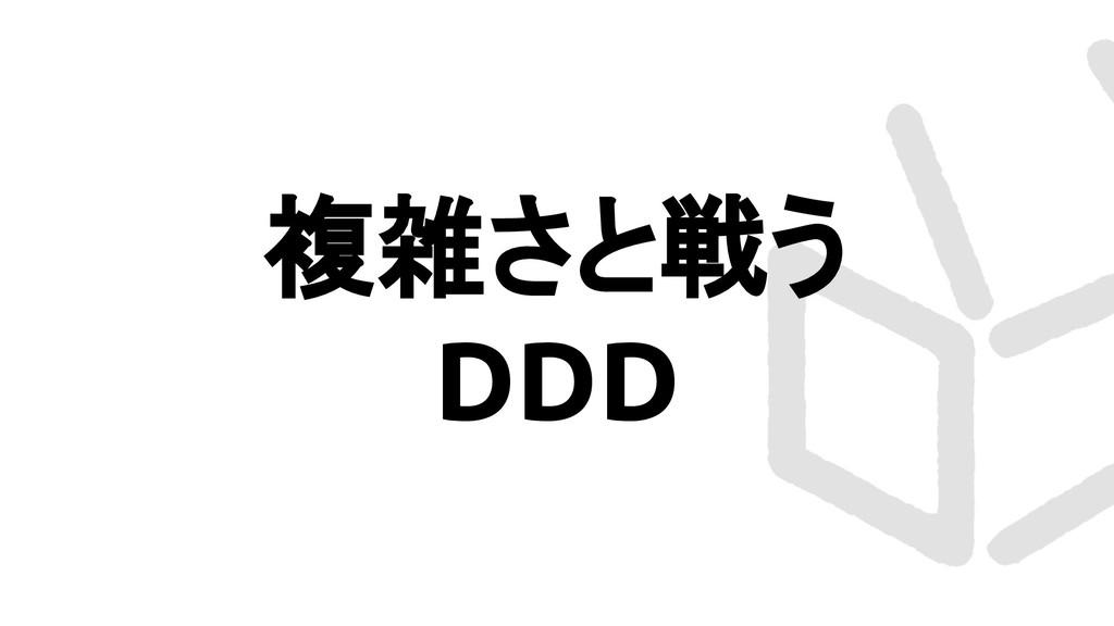 複雑さと戦う DDD