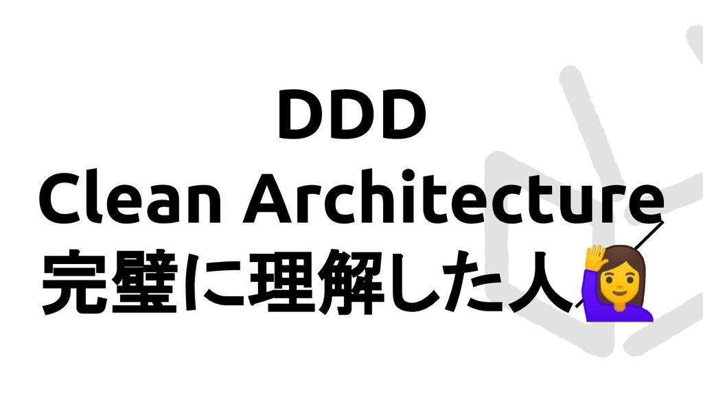 DDD Clean Architecture 完璧に理解した人