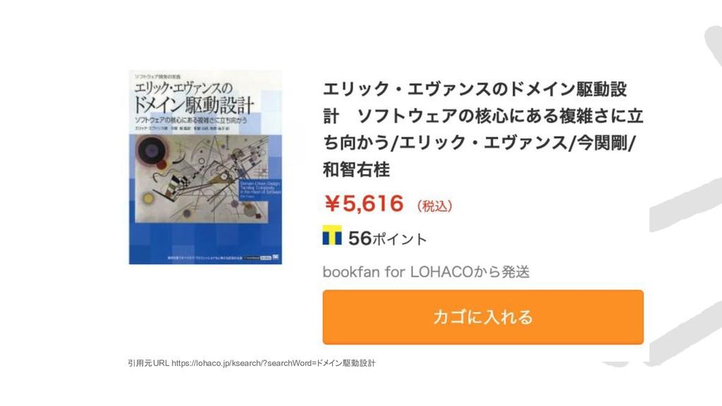 引用元URL https://lohaco.jp/ksearch/?searchWord=ドメ...
