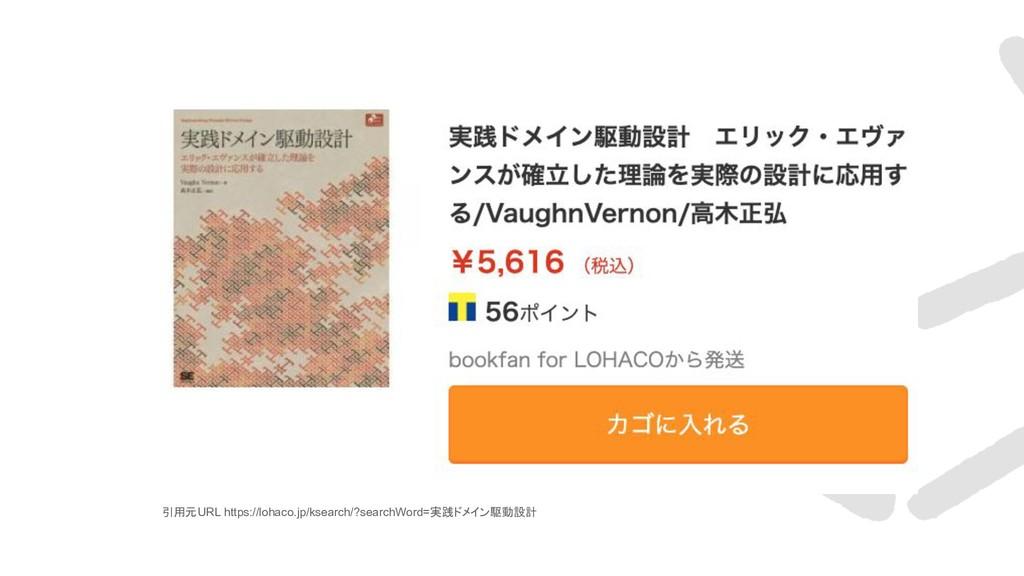 引用元URL https://lohaco.jp/ksearch/?searchWord=実践...