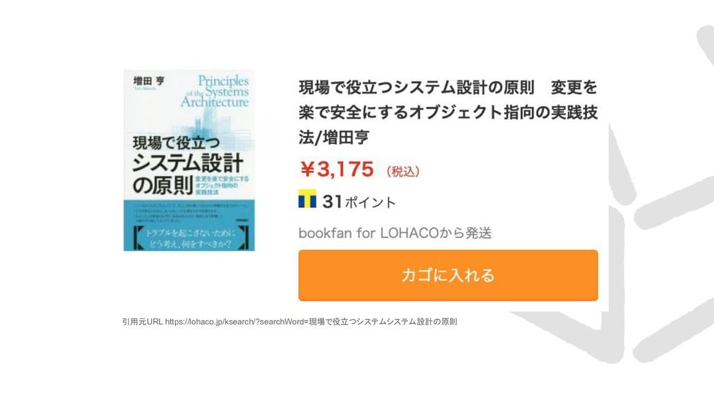 引用元URL https://lohaco.jp/ksearch/?searchWord=現場...