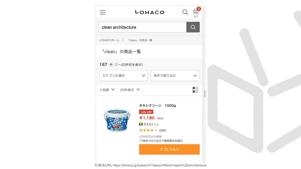 引用元URL https://lohaco.jp/ksearch/?searchWord=cl...