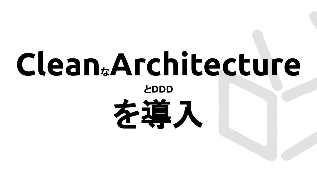 Cleanな Architecture とDDD を導入