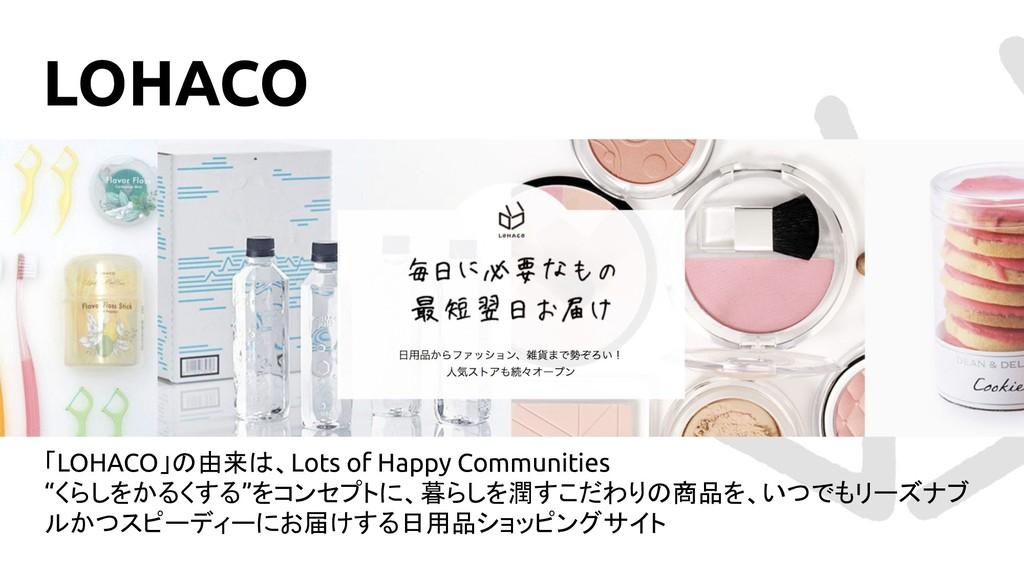 """LOHACO 「LOHACO」の由来は、Lots of Happy Communities """"..."""