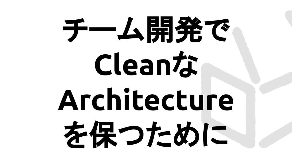 チーム開発で Cleanな Architecture を保つために